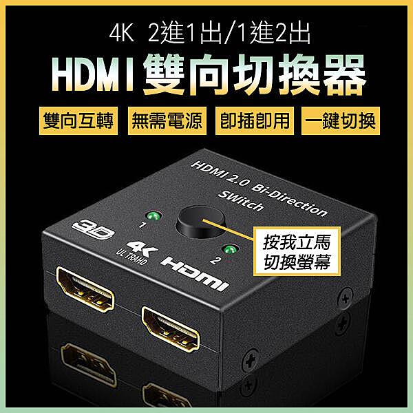 【妃凡】4K 2進1出1進出HDMI雙向切換器 分配器 電視切換 遊戲切換 螢幕切換 1進2出 一對二切換 256