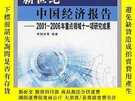 二手書博民逛書店罕見新世紀中國經濟報告——2001-2006年重點領域十一項研究
