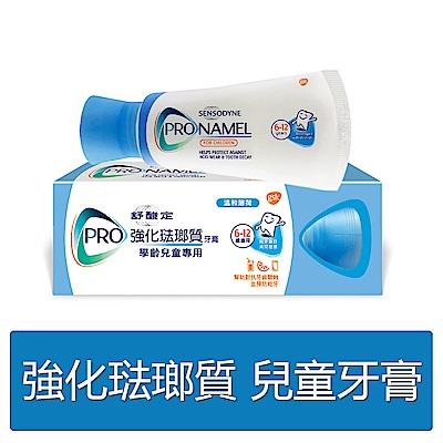 舒酸定 兒童強化琺瑯質牙膏 65g