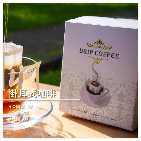【張景貴太極教室】時尚精品掛耳式咖啡