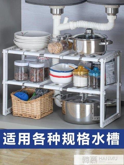 可伸縮下水槽置物架櫥櫃落地多層多功能鍋架不銹鋼廚房瀝水收納架  YTL 秋冬新品特惠