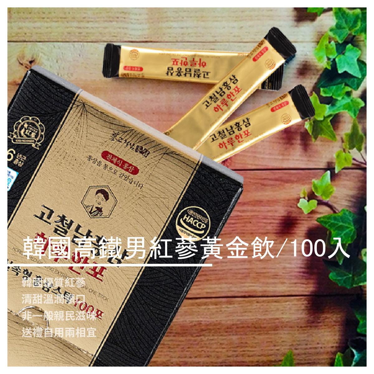 【健康宅急便】韓國高鐵男紅蔘黃金飲/100入/盒