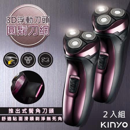 (2入組)【KINYO】三刀頭充電式電動刮鬍刀(KS-502)刀頭可水洗