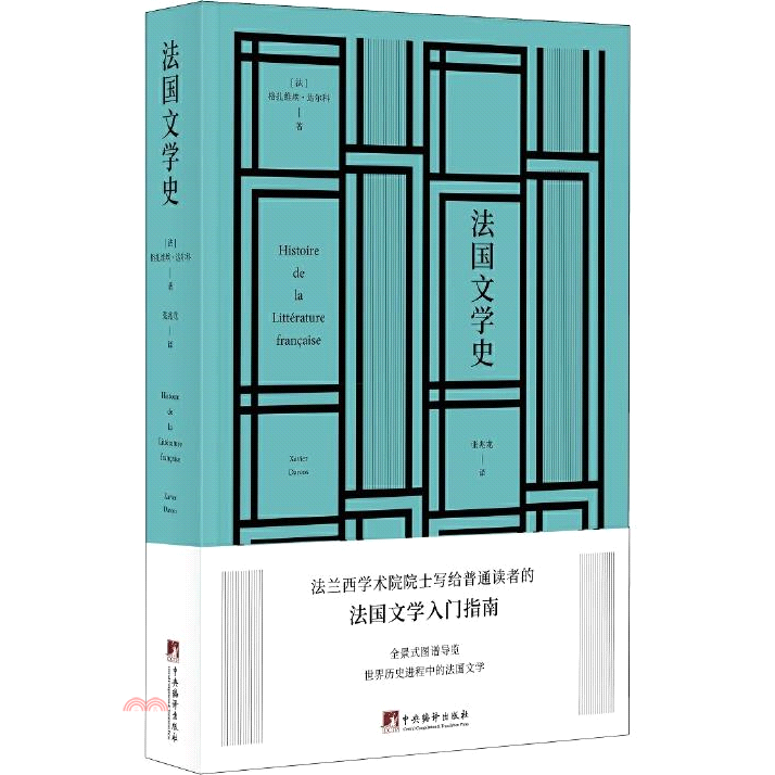 《中央編譯出版社》法國文學史(簡體書)[75折]