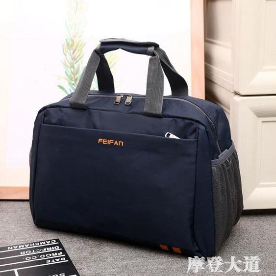 大容量手提旅行包女男單肩短途旅游包出差行李包韓潮旅行袋健身包QM『摩登大道』