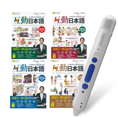 IKU老師的互動日本語(全4書)+ LiveABC智慧點讀筆16G( Type-C充電版)
