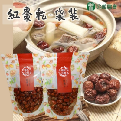 公館農會 紅棗乾 (200g/袋)