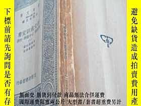 二手書博民逛書店說文通訓定聲罕見八Y10923 王雲五 商務印書館