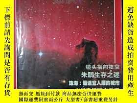 二手書博民逛書店罕見中國國家地理雜誌《地理知識》【1999年1、5、6、8、9期
