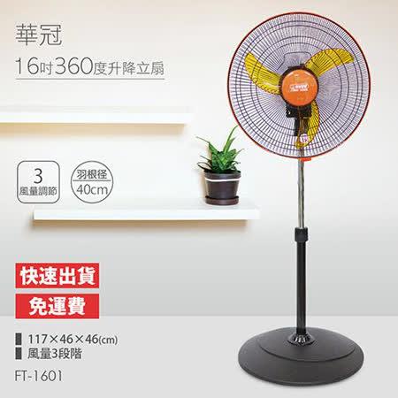 華冠 MIT台灣製造 16吋升降桌立扇/強風電風扇(360度旋轉) FT-1601