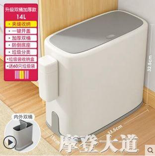 手垃圾桶夾縫家用廁所衛生間客廳帶蓋廚房圾垃桶窄馬桶手紙簍QM『摩登大道』