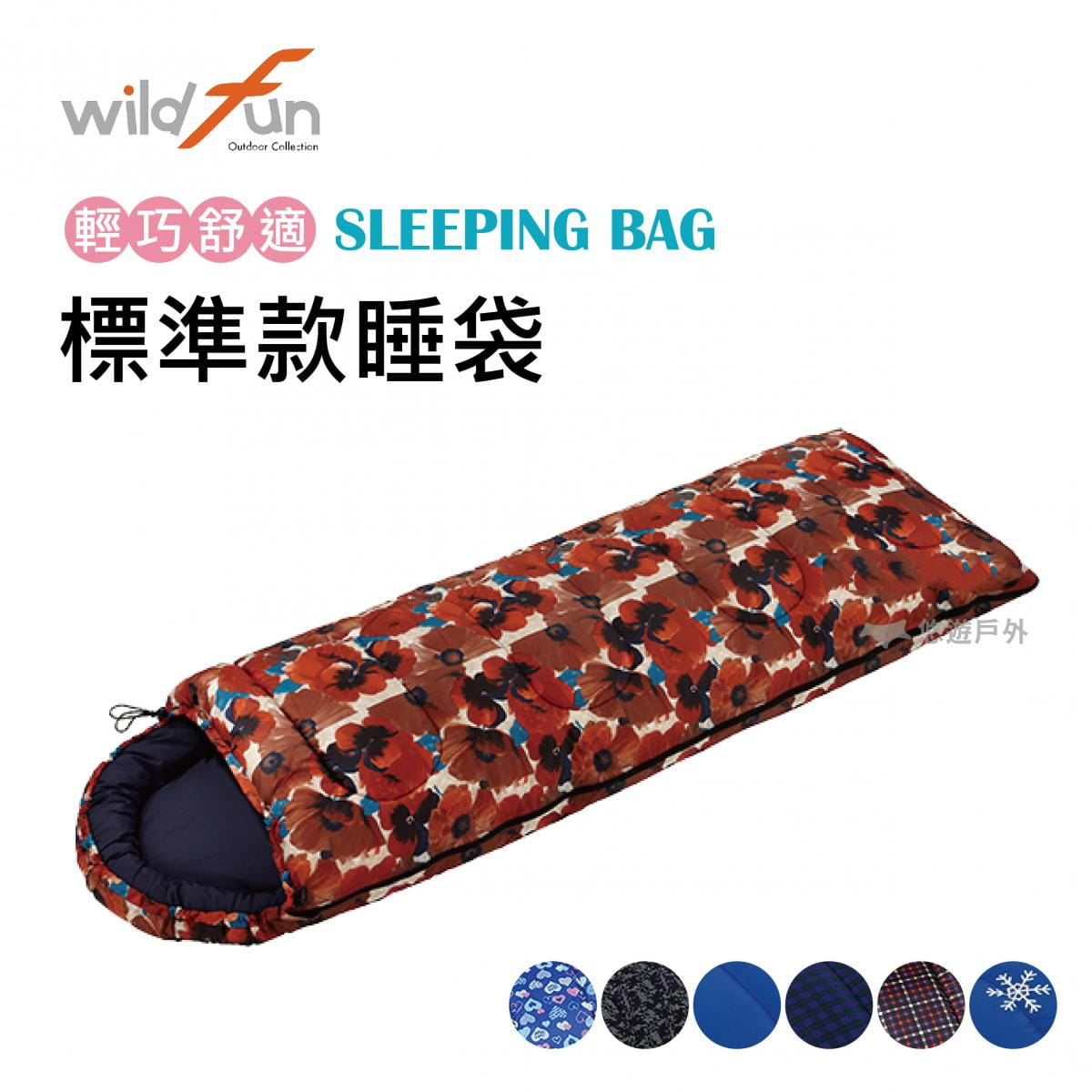 【悠遊戶外】Wildfun野放 標準型睡袋