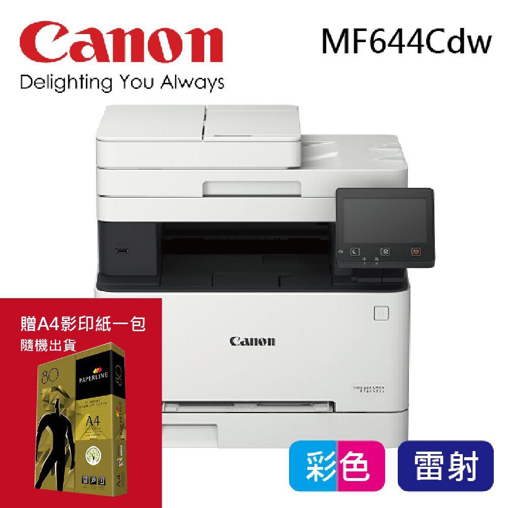 Canon MF644Cdw 彩色雷射事務機 適用耗材CRG 054H