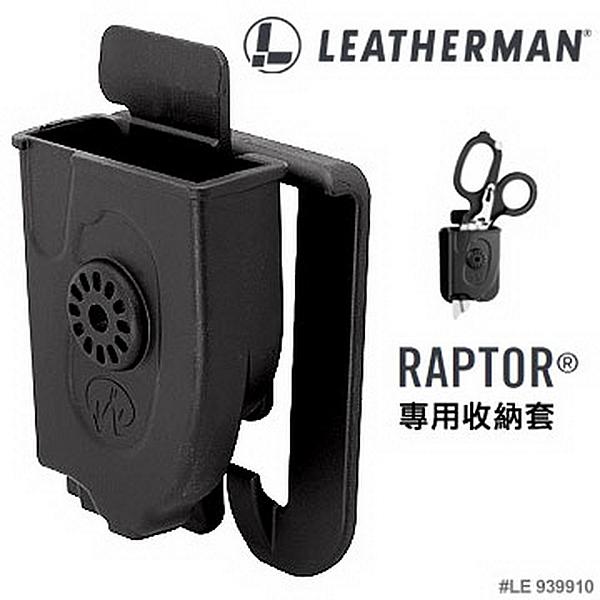 美國LEATHERMAN Raptor醫療剪專用收納套(公司貨)#939910