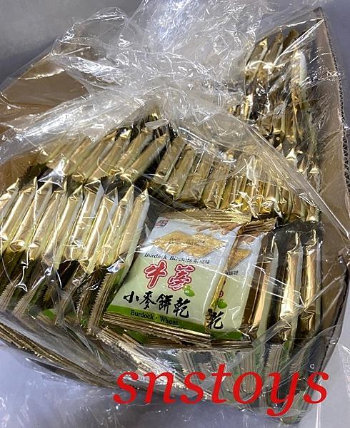sns 古早味 懷舊零食 餅乾 味覺百撰 牛蒡小麥餅 牛蒡餅(胡椒味 3000公斤約±175包)