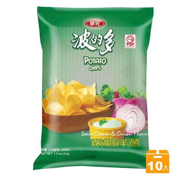 【華元】波的多洋芋片-酸奶洋蔥風味(43gX10包入/箱)