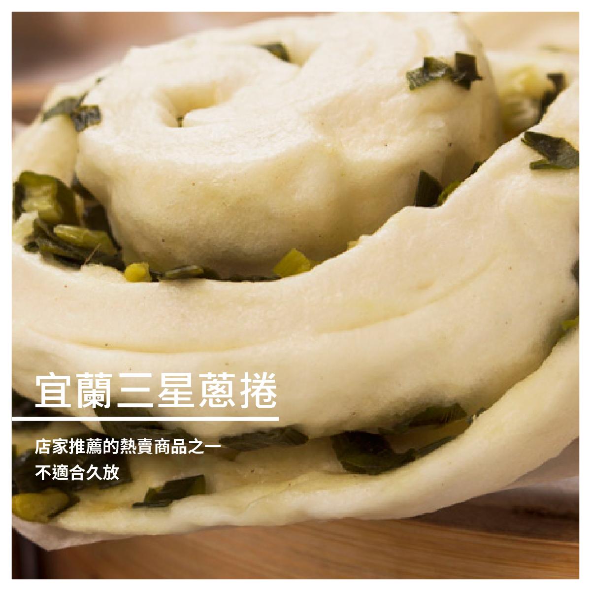 【永豐盛包子饅頭專賣店】宜蘭三星蔥捲/10顆