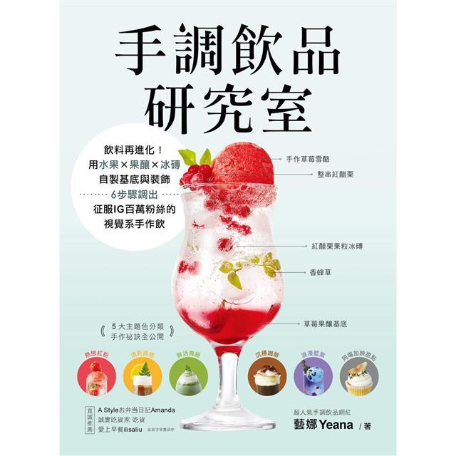 手調飲品研究室:飲料再進化!用水果X果釀X冰磚,自製基底與裝飾,6步驟調出征服IG百萬粉絲的視覺