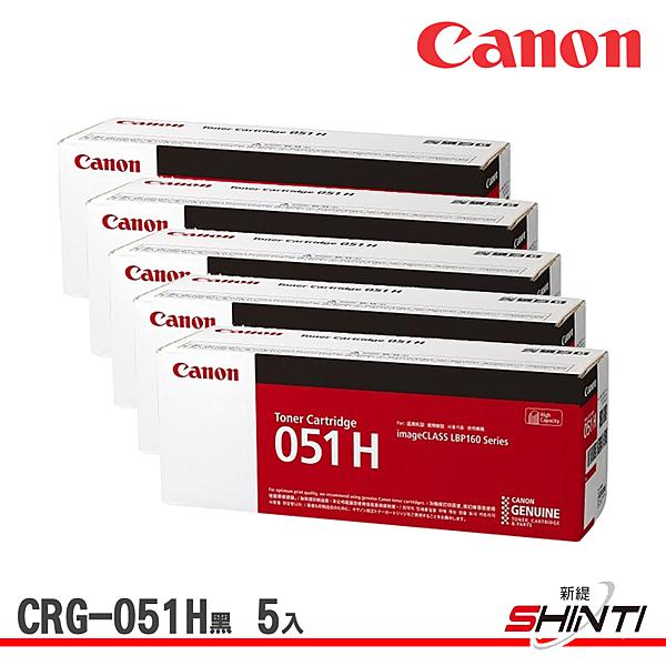 【五入】CANON CRG-051 H 高量原廠黑色碳粉匣 適用LBP162dw、MF267dw、MF269dw
