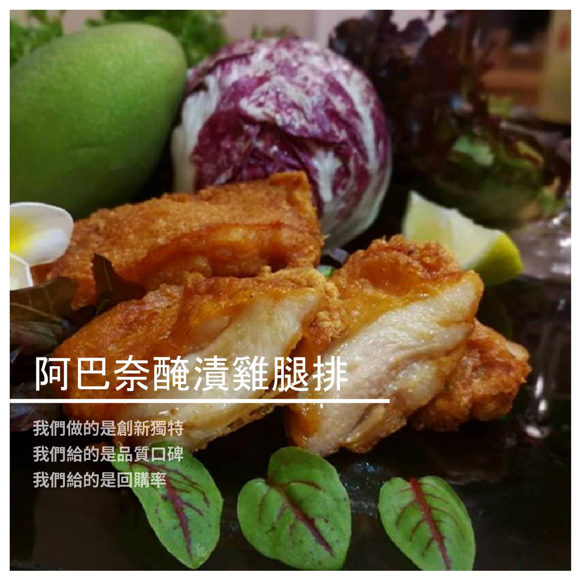 【科科克食品】阿巴奈醃漬雞腿排