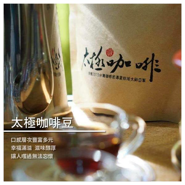 【張景貴太極教室】太極能量咖啡豆