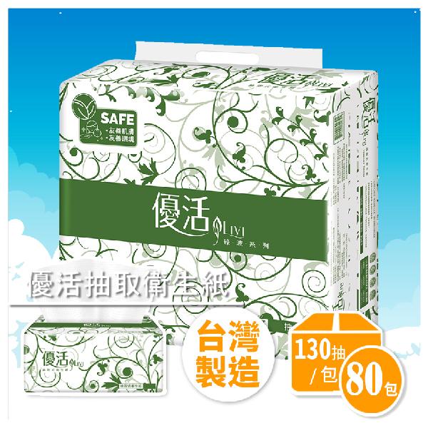 【衛生紙及老人尿布】優活抽取式衛生紙 130抽/80包/箱