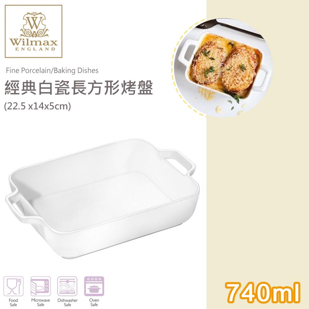 【英國 WILMAX】經典白瓷長方形烤盤740ml(22. 5x14x5cm)
