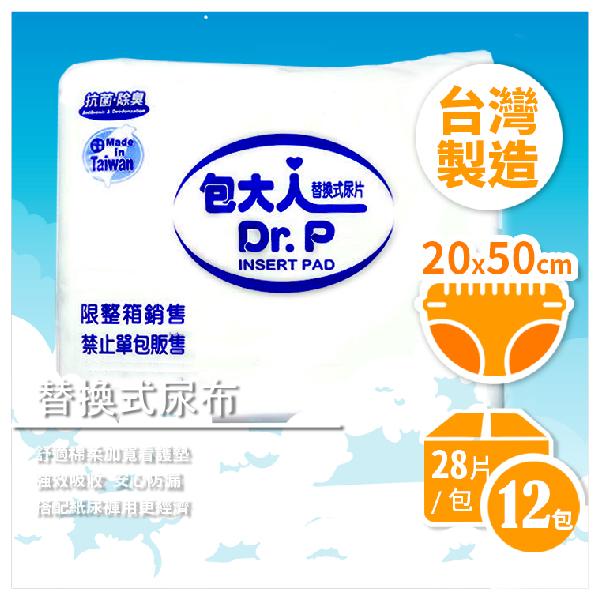 【衛生紙及老人尿布】包大人替換式尿片28片 12包箱