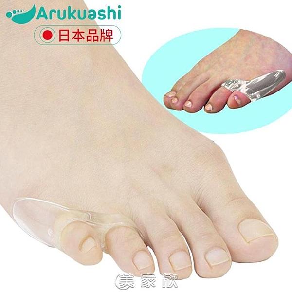 日本正品小腳趾矯正器小拇指內外翻腳趾套保護套重疊趾分離分趾器 [【現貨快出】]
