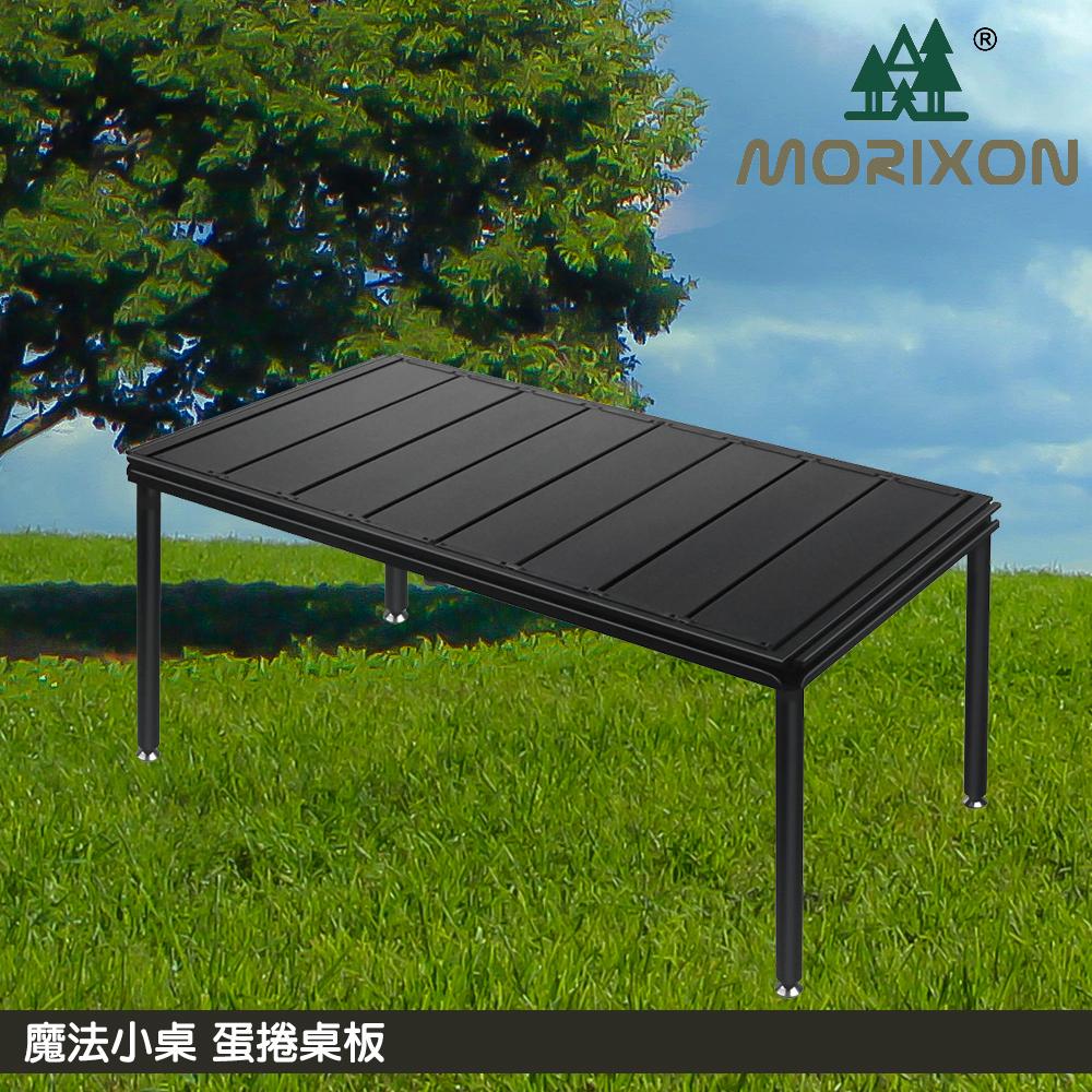 【Morixon】MT-5E 魔法小桌 蛋捲桌板  露營桌 摺疊桌 野餐桌 戶外桌 攜帶桌 迷你桌 防潑水 耐用