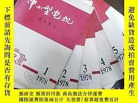 二手書博民逛書店罕見中小型電機技術情報(雙月刊)1978年1-6期Y250075