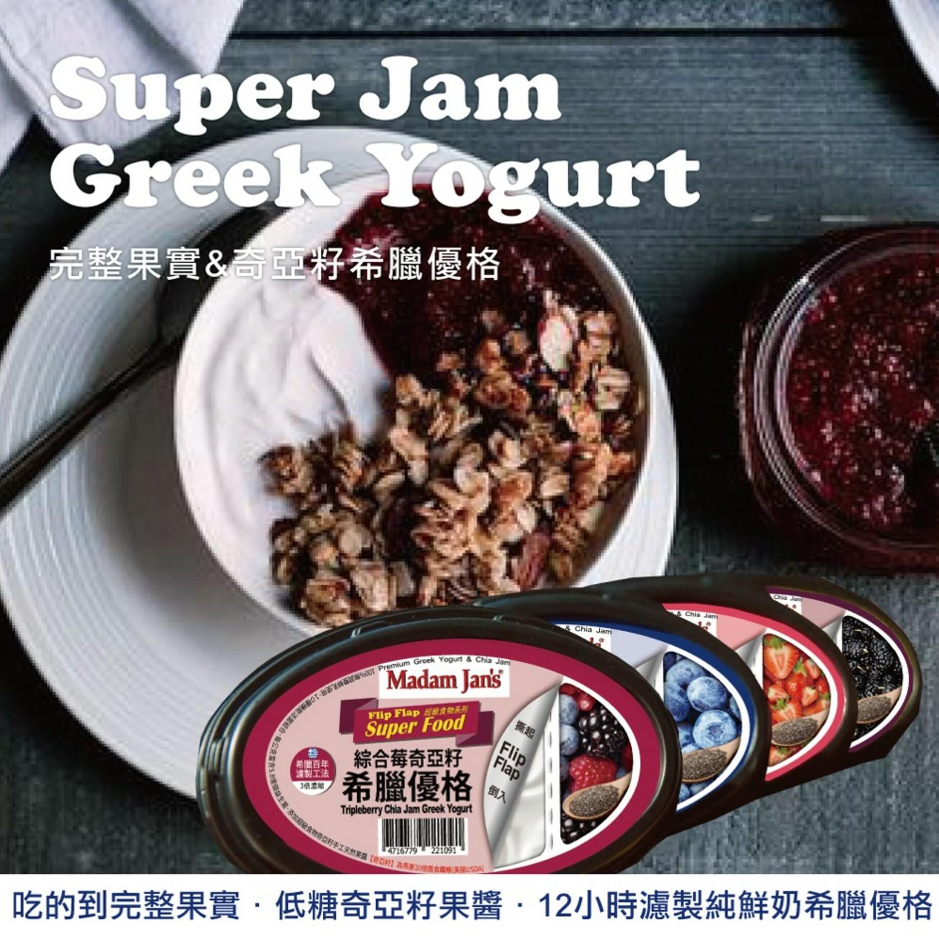 [Madam Jan's] 完整果實&奇亞籽希臘優格 10入組(綜合莓*4,藍莓*4,草莓*2)