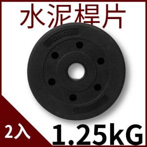 1.25公斤水泥槓片(二入=2.5KG)/啞鈴片/槓鈴片/塑膠槓片/重量訓練
