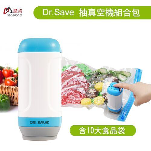 【摩肯】DR. SAVE 藍白真空機-食物保鮮/口罩居家收納(含10大食品袋)
