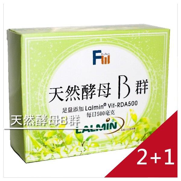 【美好壯】天然酵母B群 30錠/盒★3盒優惠