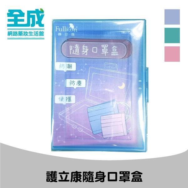護立康隨身口罩盒(三款顏色隨機出貨)【全成藥妝】
