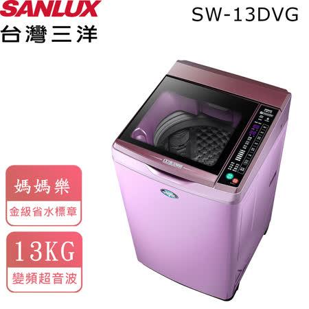 (夜間限定)【台灣三洋SANLUX】13公斤窄版直流變頻超音波單槽洗衣機 SW-13DVG