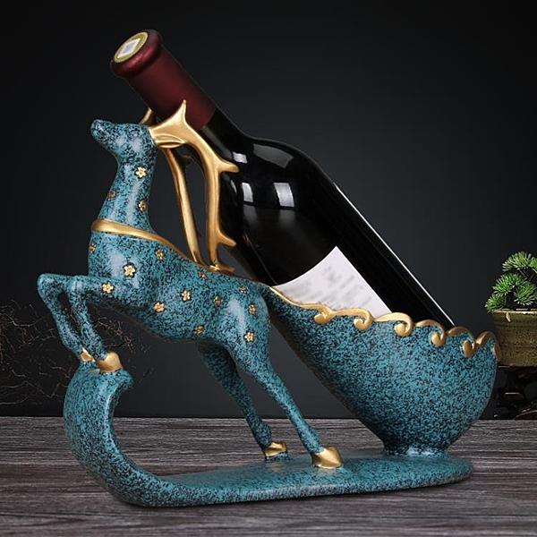 創意家居歐式鹿紅酒架擺件酒櫃房間裝飾品架子客廳酒瓶架工藝品 【母親節禮物】
