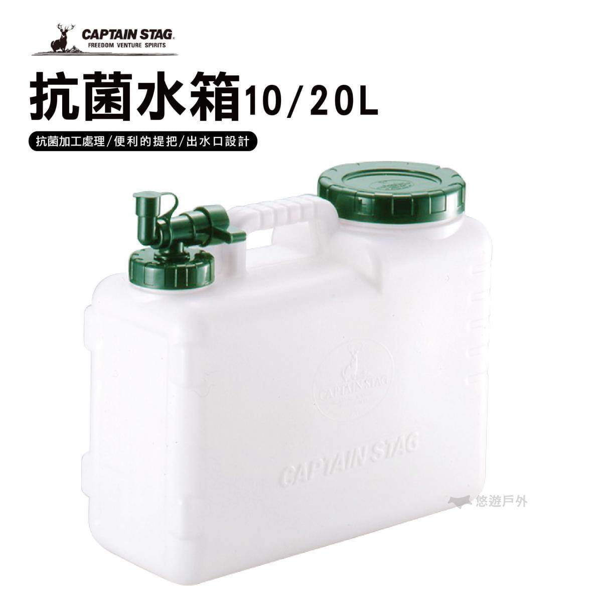 【日本製】日本鹿牌 抗菌水箱10L 20L