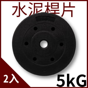 5公斤水泥槓片(二入=10KG)/啞鈴片/槓鈴片/塑膠槓片/重量訓練