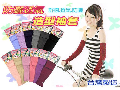 防曬透氣造型袖套【DK大王】