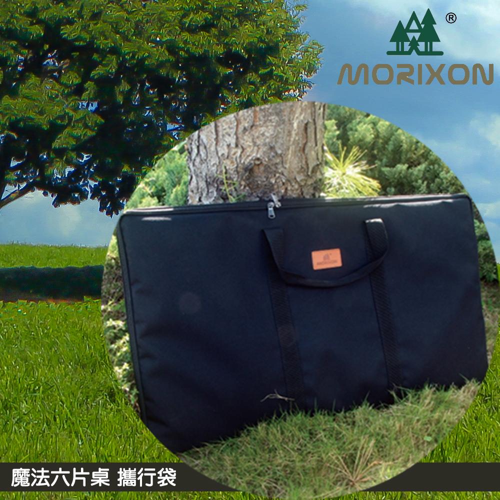 【Morixon】魔法六片桌MT-46-1 魔法六片桌 攜行袋 收納袋 外袋 方編攜帶 包邊處理 內襯泡棉 高品質 耐用