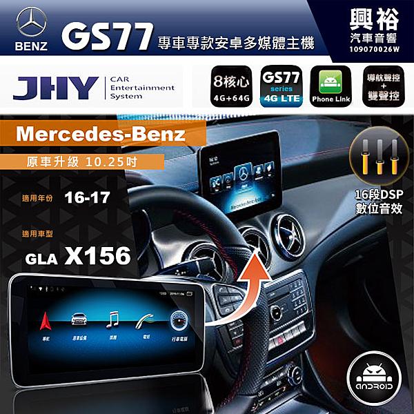 【JHY】16~17年BENZ GLA X156 10.25吋螢幕GS77系列安卓主機*Phone Link|8核4+64G ※倒車選配