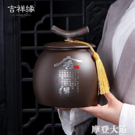 紫砂茶葉罐1.5斤裝大號密封防潮儲存普洱茶罐茶葉包裝家用『摩登大道』