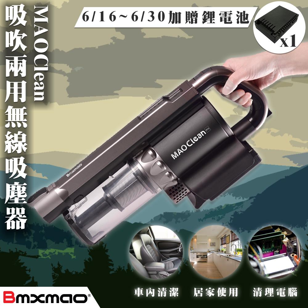 送電池【Bmxmao】MAO Clean M1 吸吹兩用無線吸塵器 居家汽車清潔 吹風 吸塵 掃除 清潔