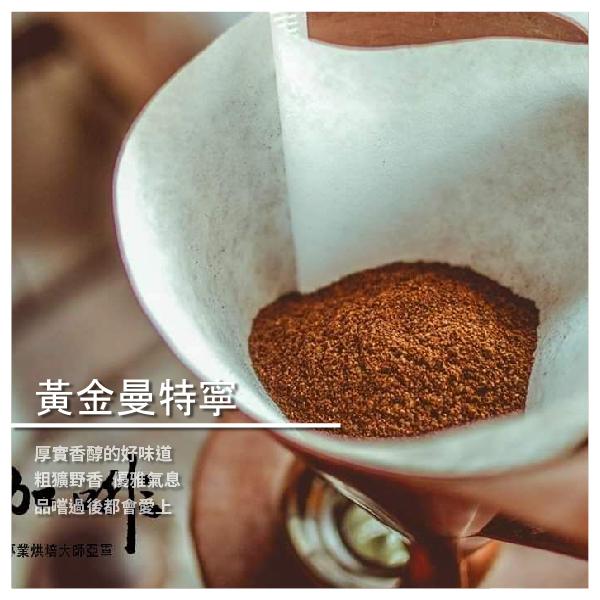 【張景貴太極教室】陳年‧超級黃金曼特寧 咖啡豆★買一送一