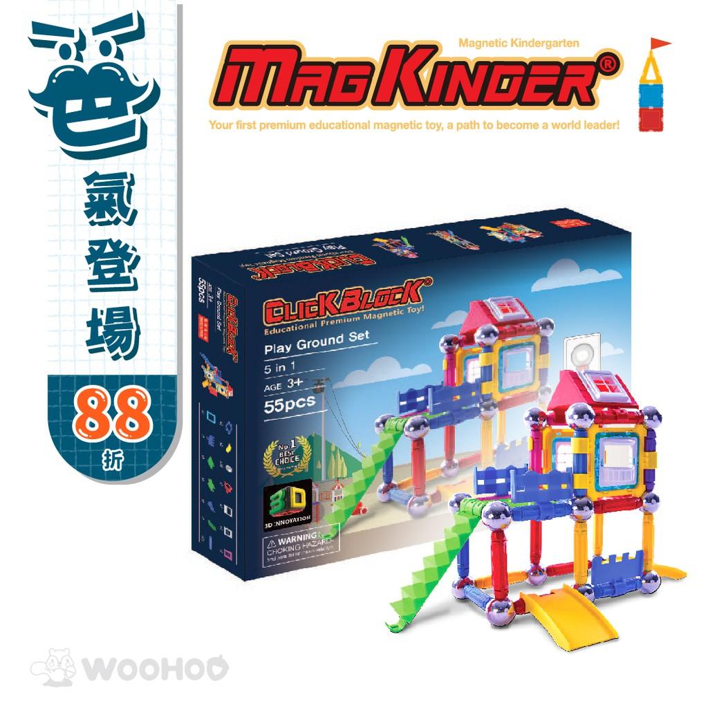 韓國 MagKinder x Click Block 科學磁力棒 豪華遊樂園 55件組