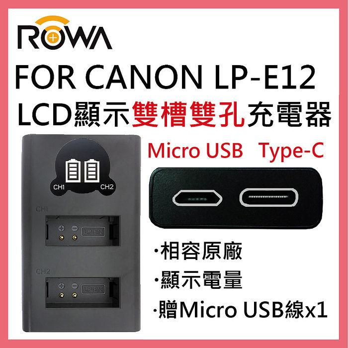 ROWA 樂華 FOR CANON LP-E12 LPE12  LCD顯示 USB  Type-C 雙槽雙孔電池充電器 相容原廠