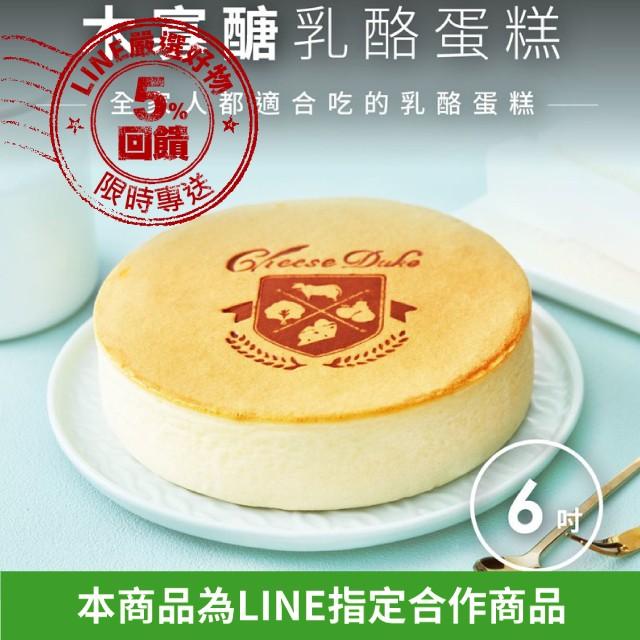 【起士公爵】木寡醣乳酪蛋糕 6吋★第一家用木寡糖取代砂糖!GI值僅15,全家人都可吃