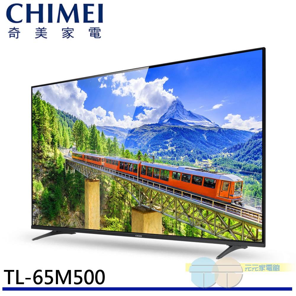 (輸碼92折)奇美 65型大4K 內建愛奇藝 液晶顯示器 TL-65M500